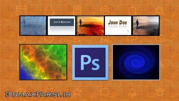 دانلود رایگان آموزش تصویری فتوشاپ cs6