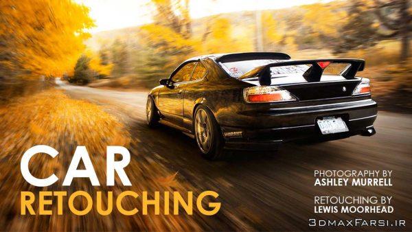 آموزش عکاسی و روتوش ماشین با فتوشاپ Retouching Car Photography