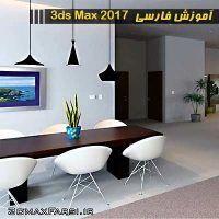 آموزش فارسی تری دی مکس 3ds Max 2017 در معماری