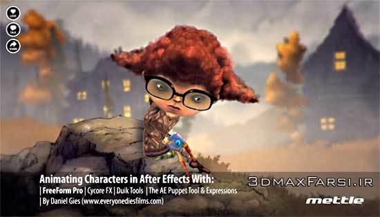 آموزش طراحی مدلسازی و ریگ عروسک خیمه شب بازی After Effects