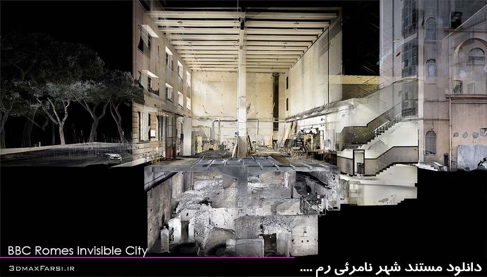 دانلود رایگان فیلم مستند شهر نامرئی رم باستان BBC Romes Invisible City