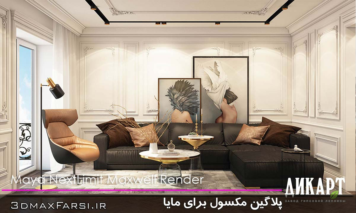 Photo of دانلودموتور رندر مکسولبرای مایا MayaNextLimit Maxwell Render