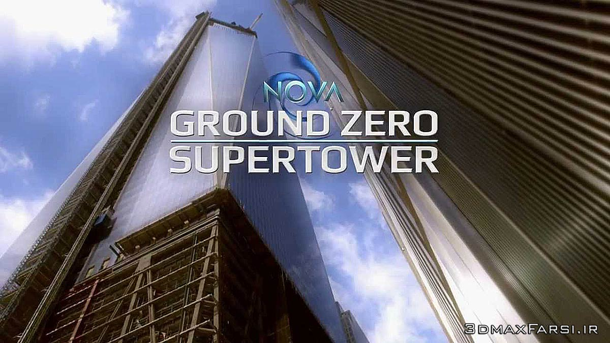 دانلود مستند مهندسی برج منطقه صفر NOVA: Ground Zero Supertower