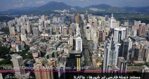 دانلود مستند مگاسیتیابر شهرها جاکارتا MegaCities Jakarta با دوبله فارسی و کیفیت عالی