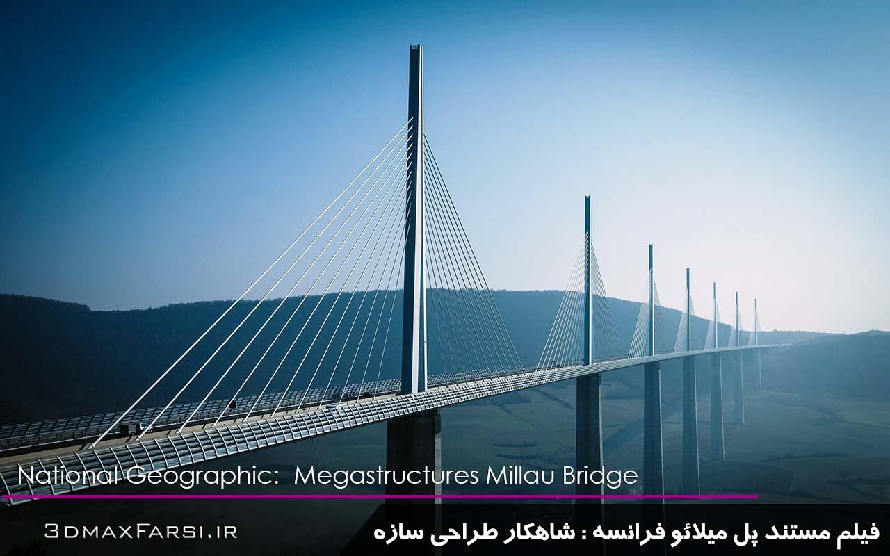 دانلود فیلم مستند پل ميلائو نشنال جئوگرافیک Megastructures Millau Bridge
