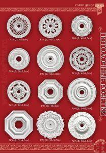 دانلود رایگان مدل سه بعدی تزئینات رومی تری دی مکس Sabur 3D Models Collection