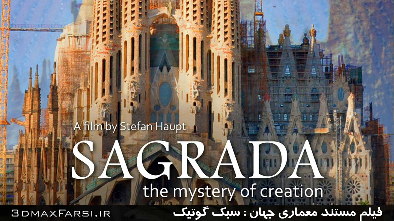 دانلود فیلم مستند معماری جهان گوتیک : ساگراداThe Mystery of Creation