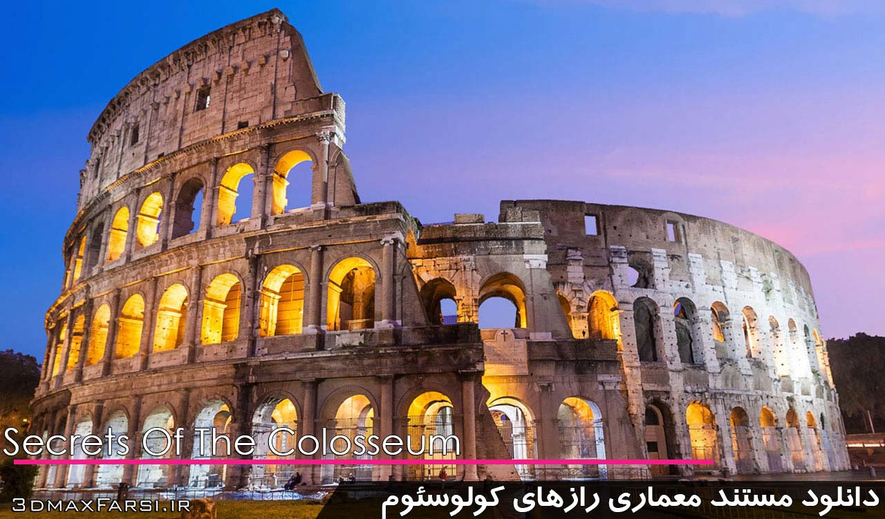 دانلود مستند معماری رازهای کولوسئوم Secrets Of The Colosseum