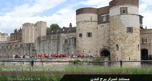 دانلود مستند اسرار برج لندن PBS Secrets of the Tower of London کیفیت عالی