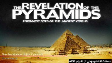 Photo of مستند افشای وحی از اهرام ثلاثه مصر The Revelation of the Pyramids
