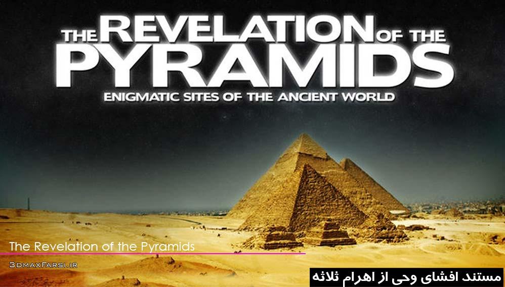 مستند افشای وحی از اهرام ثلاثه مصر The Revelation of the Pyramids