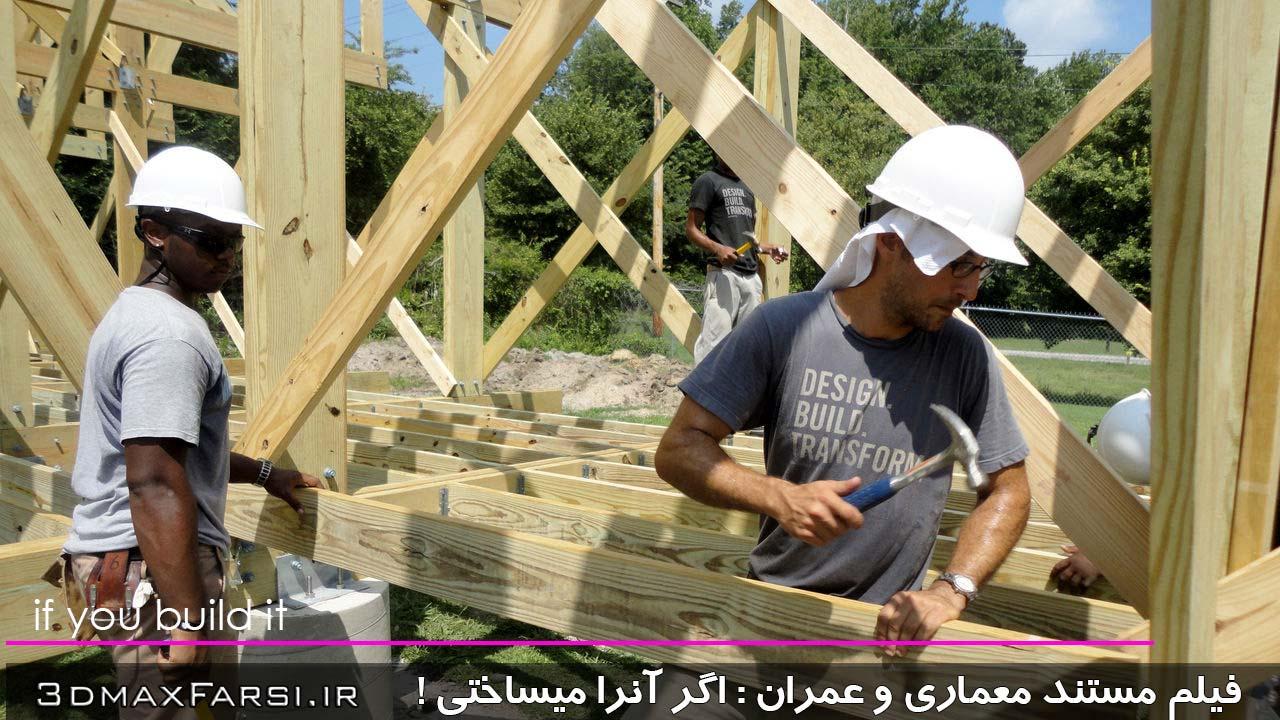 فیلم مستند معماری اگر آن را میساختی : If You Build it : دانلود با کیفیت فوق العاده عالی