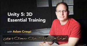 آموزش فارسی یونیتی سه بعدی Unity 5 3D : صفر تا صد کامل از مقدمانی تا پیش رفته