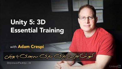 Photo of آموزش فارسی یونیتی سه بعدی: مقدماتی تا پیشرفته Unity 5 3D