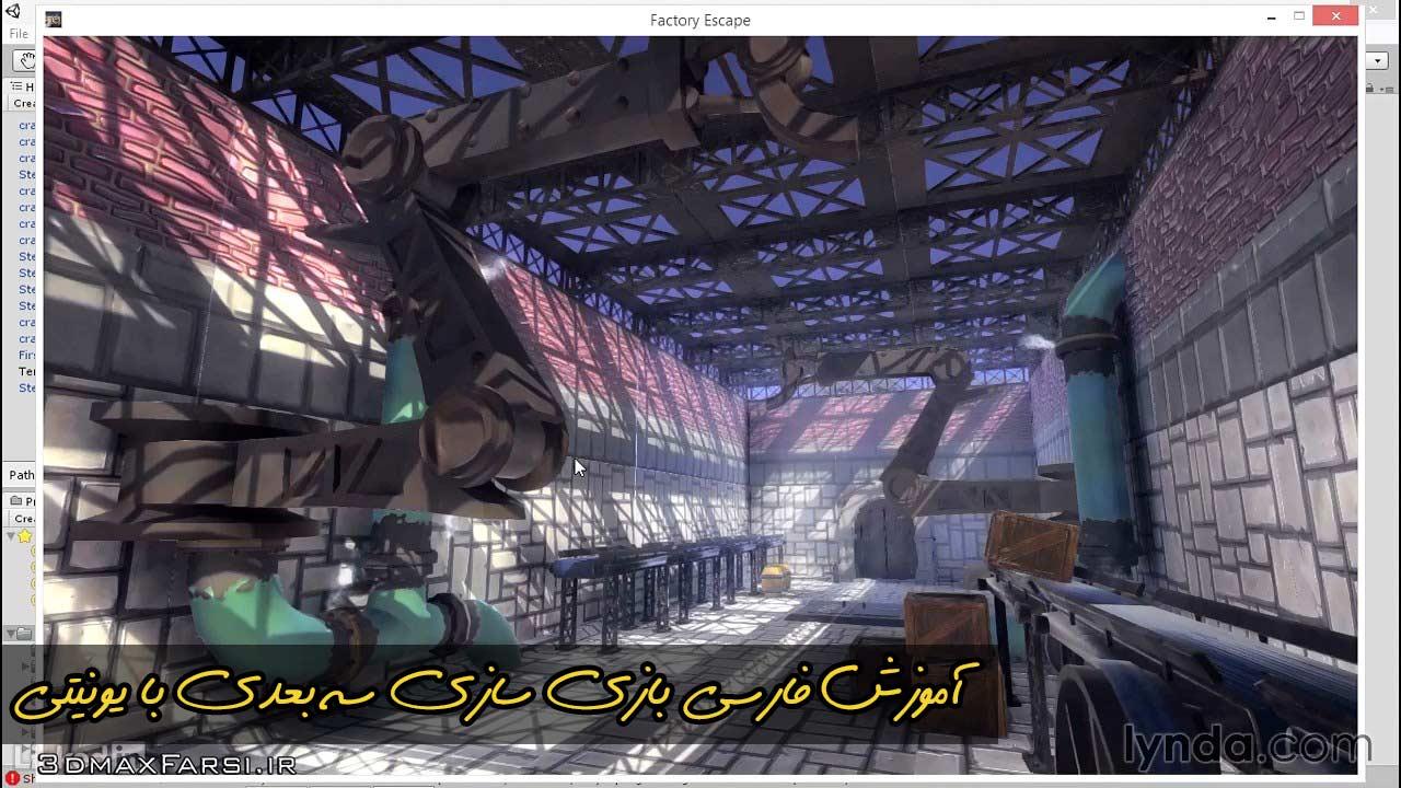 آموزش فارسی یونیتی سه بعدی Unity 5 3D : صفر تا صد کامل از مقدماتی تا پیش رفته