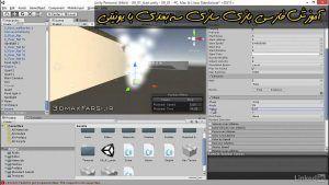 آموزش فارسی یونیتی سه بعدی Unity 5 3D جلوه ویژه