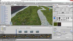 آموزش فارسی یونیتی سه بعدی Unity 5 3D چمن سبزه زمین درخت