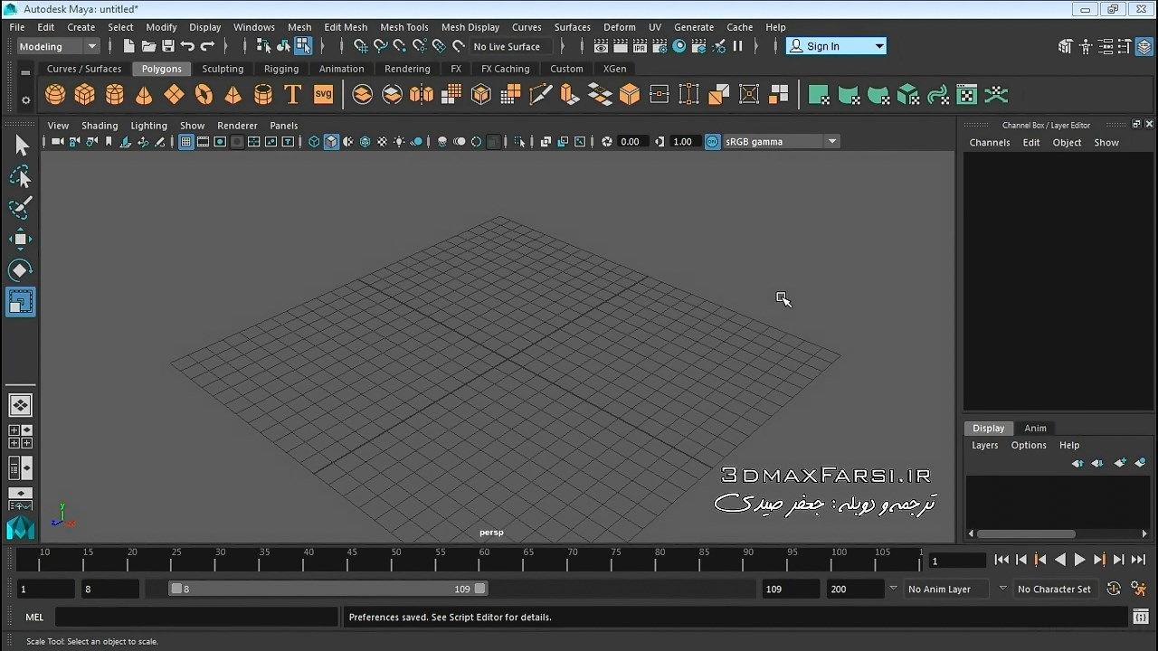 آموزش فارسی کامل معرفی محیط نرم افزار اوتودسک مایا 2017 Maya interface