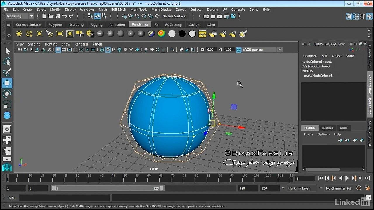 دانلود آموزش فارسی مدلسازی سه بعدی نوربز مایا maya NURBS modeling