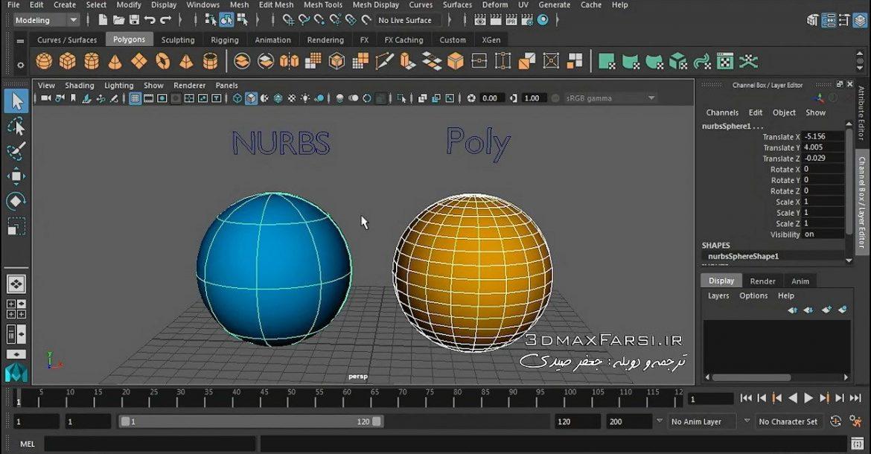 دانلود آموزش فارسی تفاوت بین مدلسازی نوربز پولیگان مایا nurbs polygons چیست