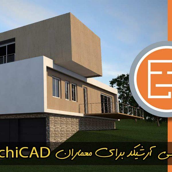دانلود آموزش فارسی آرشیکد ArchiCAD : از صفرتا صد مخصوص معماران