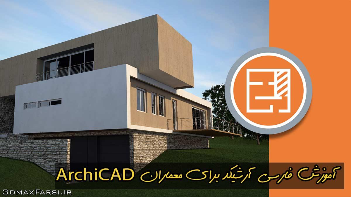 دانلود آموزش فارسي آرشيكد ArchiCAD : از صفرتا صد مخصوص معماران