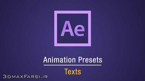 دانلود پریست متن افترافکت پریست متنی فوق العاده After effects text presets videohive