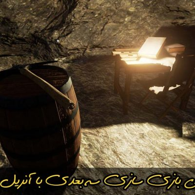 آموزش فارسی آنریل اینجین : بازی سازی سه بعدی مقدماتی تا پیشرفته Unreal Engine 4.2