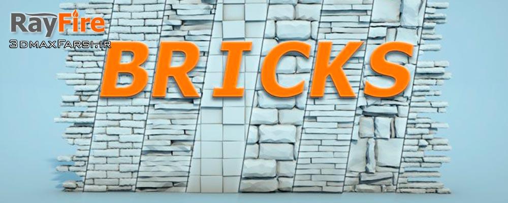 دانلود پلاگین ری فایر تری دی مکس تخریب خرد شدن تصادف انفجار Advanced Bricks modifier