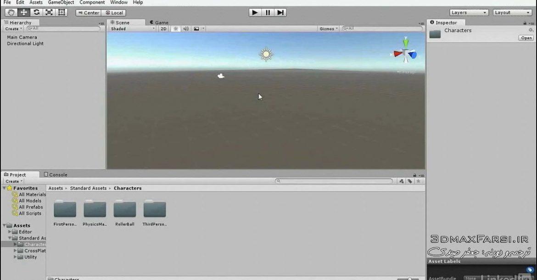 آموزش مقدماتی بازی سازی یونیتی : ایجاد صحنه اولیه Setting up the project overview