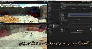 آموزش ساخت انیمیشن با یونیتی Unity : دانلود رایگان آموزش فارسی Animating object Unity