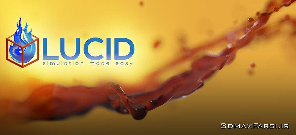دانلود بهترین پلاگین لوسید: شبیه سازی فیزیکی تری دی مکس lucid Physics
