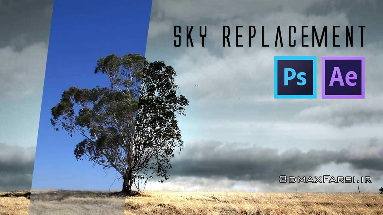 دانلود آموزش تغییر بگراند آسمان در افترافکت موشن ترک Track motion After Effect
