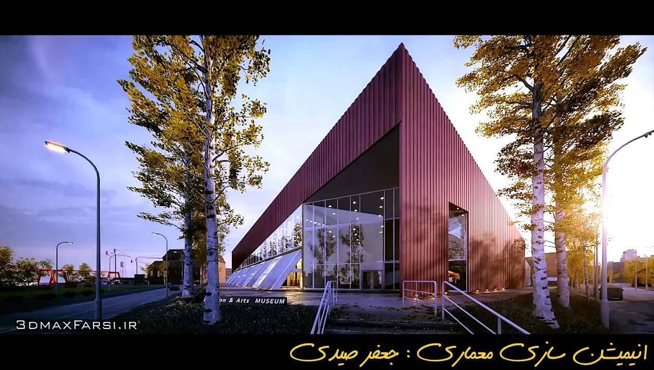 آموزش فارسی انیمیشن سازی در معماری : انیمیت کردن دوربین تریدی مکس : 3ds max