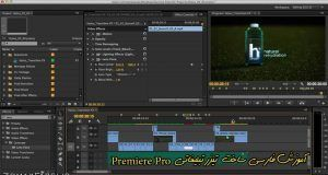 آموزش فارسی ساخت ویرایش تیزر تبلیغاتی پریمیر پرو حرفه ای Adobe Premiere Pro