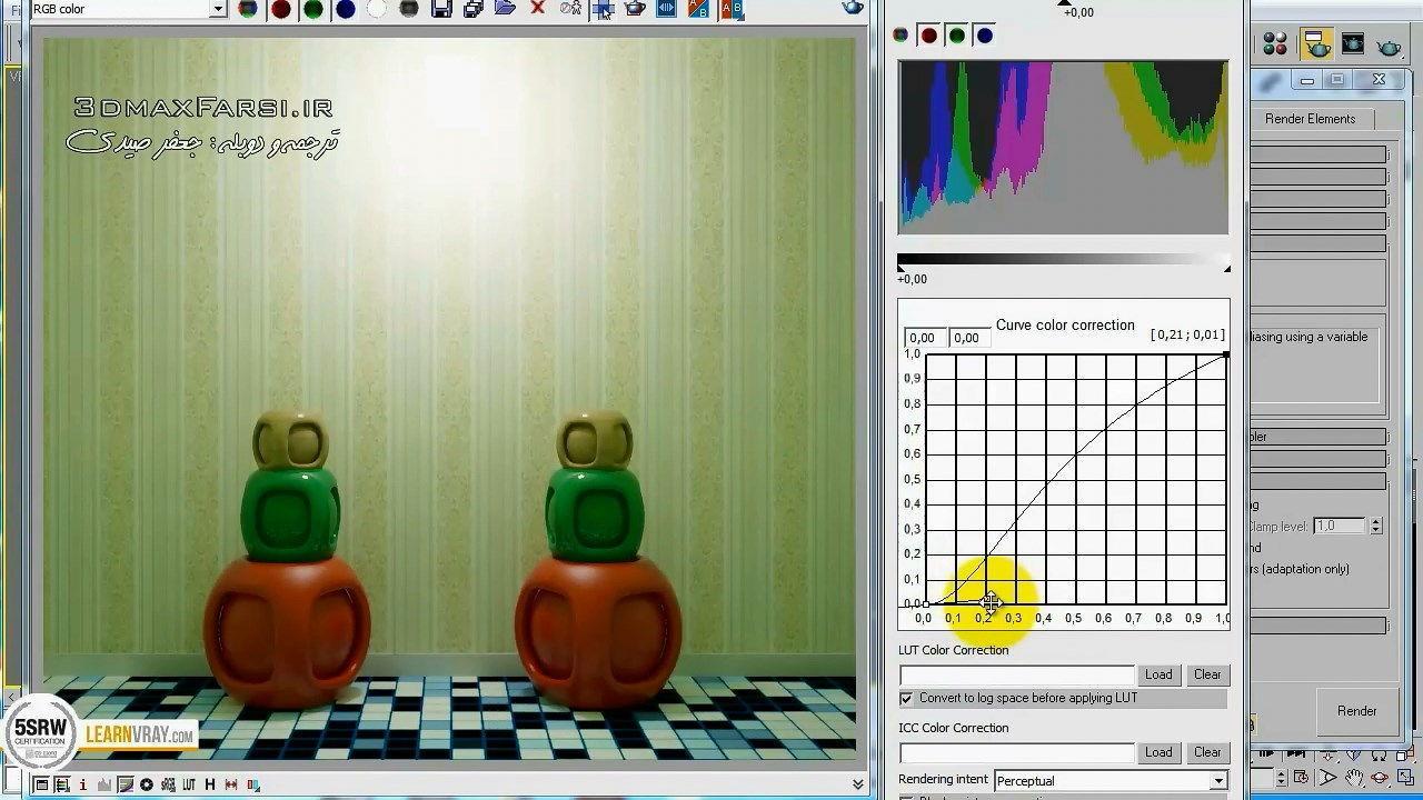 آموزش فارسی ویری : کالور مپینگ چیست Vray Color Mapping Exponential Linear multiply