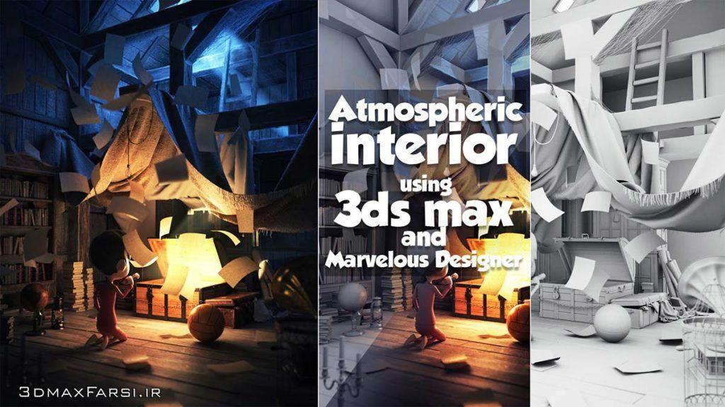 آموزش رندر سریع صحنه داخلی تری دی مکس مدلسازی مارلوس دیزاینر