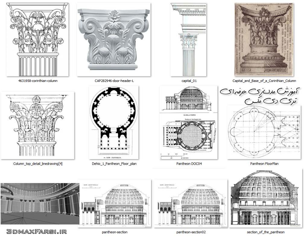 آموزش مدلسازی معماری حرفه ای تریدی مکس 3ds max