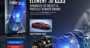 دانلود پلاگین element 3d برای افتر افکت cc