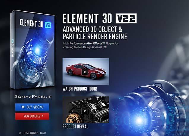 Photo of پلاگین المنت تری دیVideo Copilot Element 3D v2.2.2.2168 افتر افکت
