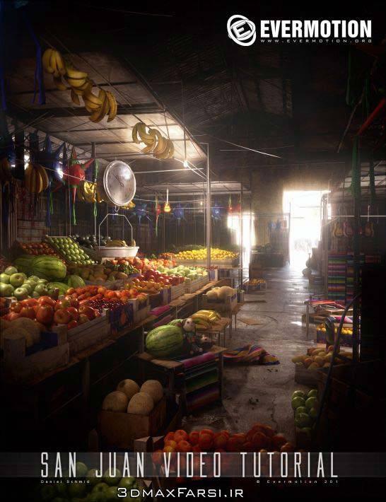 آموزش مدلسازی و رندر داخلی پیچیده بازار میوه ویری تریدی مکس Evermotion San Juan