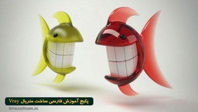 Photo of آموزش فارسی ساخت متریال معماری ویری Creating Vray Materials