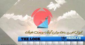 آموزش ساخت موشن گرافیک دو بعدی افتر افکت به زبان فارسی After Effects Cinema 4D