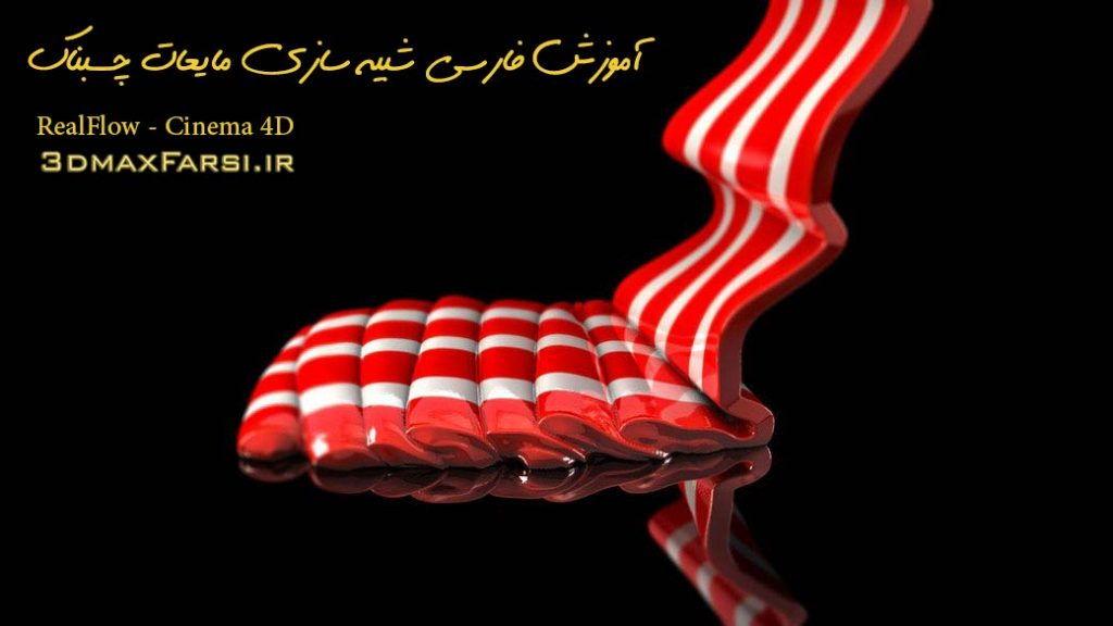 آموزش فارسی شبیه سازی مایعات چسبناک RealFlow Cinema 4D