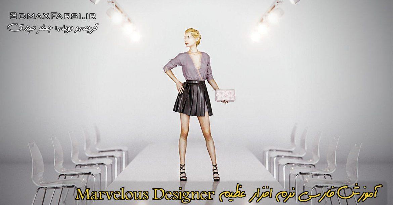 آموزش نرم افزار مارولوس به زبان فارسیMarvelous Designer: مقدماتی تا پیش رفته