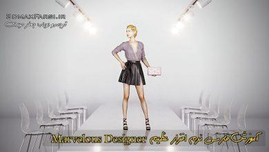 Photo of آموزش فارسی مارولوس دیزاینر : طراحی لباس پارچه Marvelous Designer