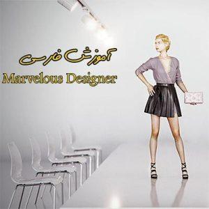 آموزش فارسی نرم افزار مارولوس : طراحی لباس و پارچه Marvelous Designer