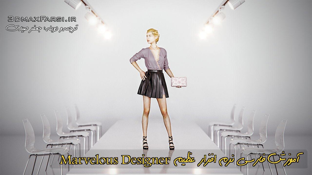 آموزش نرم افزار مارولوس به زبان فارسيMarvelous Designer: مقدماتي تا پيش رفته