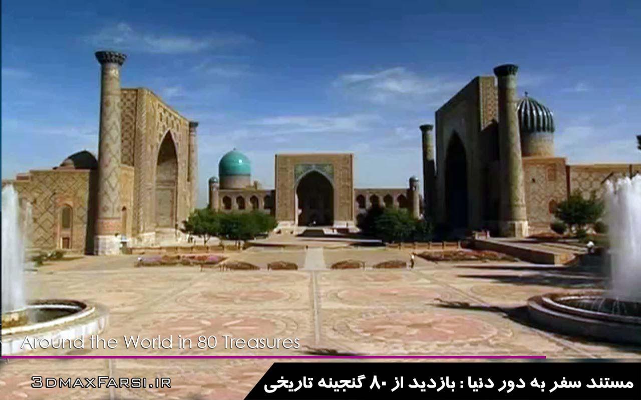 دانلود فیلم مستند سفر به دور دنیا و بازدید از 80 گنجینه تاریخی ایران و جهان