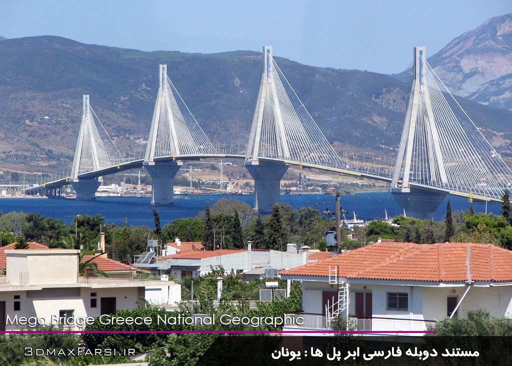 فیلم مستند دوبله فارسی ابر پل ها یونان Mega Bridge Greece